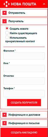 виджет новая почта 1.jpg