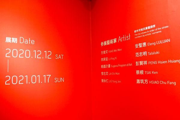 2020南島國際藝術獎展覽主題牆.jpg
