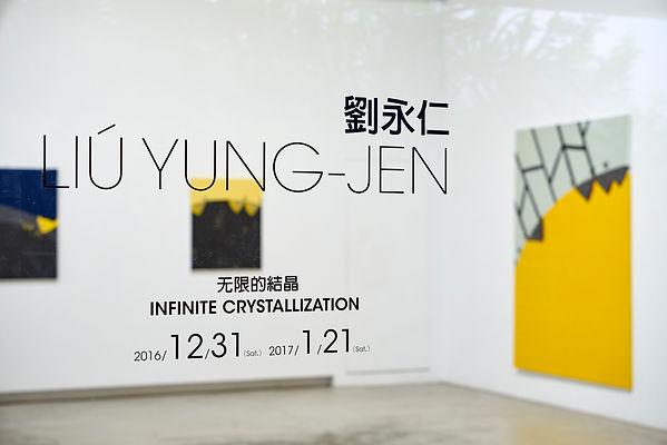 劉永仁個展於大趨勢畫廊11.jpg