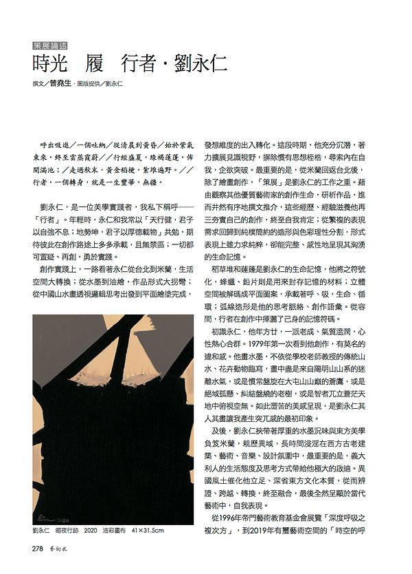 藝術家雜誌_時光 履 行者‧劉永仁_曾堯生_2020.7.jpg