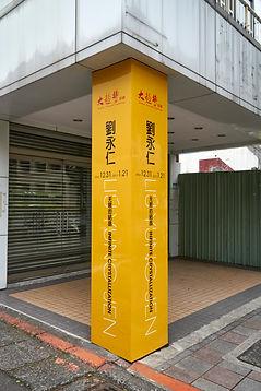 劉永仁個展於大趨勢畫廊09.jpg