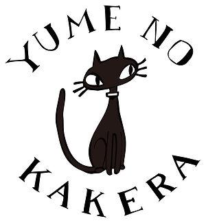 yumenokakera.jpg
