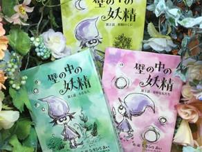 小さな絵本『壁の中の妖精』3巻セットを発売中