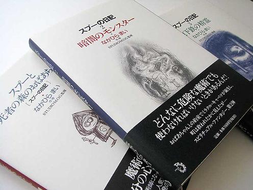 sput_book02.jpg