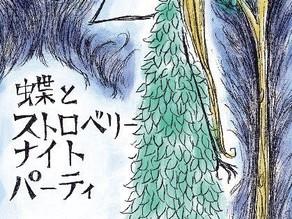 小さな絵本『蝶とストロベリィ・ナイト・パーティ』を無料公開