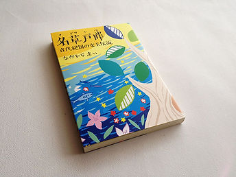 nagusa_book.jpg
