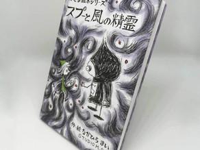 小さな絵本vol.2『スプーと風の精霊』を無料公開