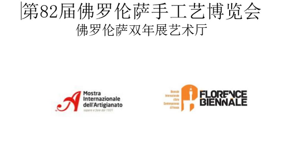 2018年佛罗伦萨手工艺博览会 - 双年展厅