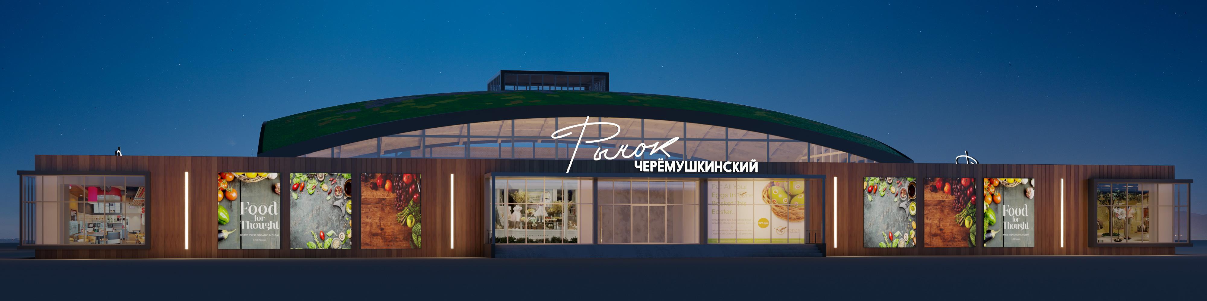 Черемушкинский рынок г. Москва