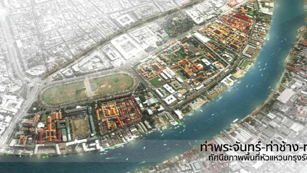 โครงการกรุงเทพฯ 250 ระยะที่ 2 (Bangkok250 Phase 2)
