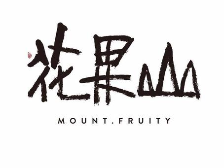 花果山 Mount Fruity