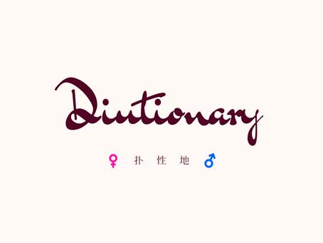 扑性地 Diutionary