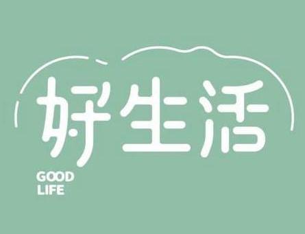 好生活 Good Life