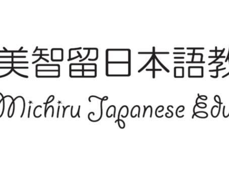 美智留日本語教育中心 Michiru Japanese Education Centre