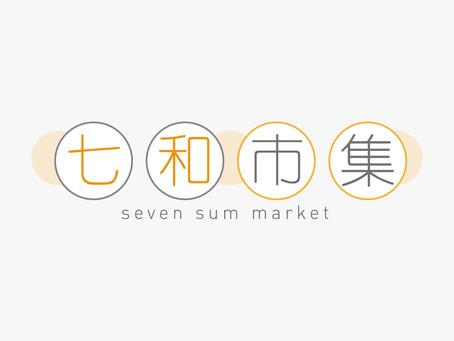 七和市集 Seven Sum Market