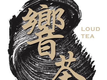 響茶 Loud Tea
