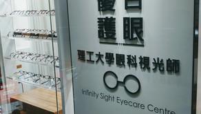 優目護眼 Infinity Sight Eyecare Centre