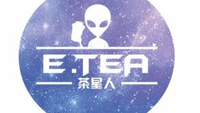 茶星人 E.Tea
