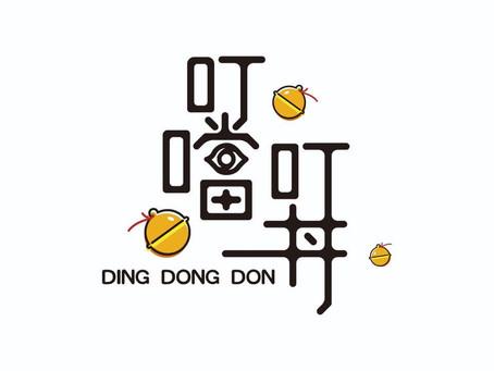 叮噹叮丼 Ding Dong Don