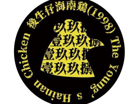 後生仔海南雞.1998 The Young's Hainan Chicken