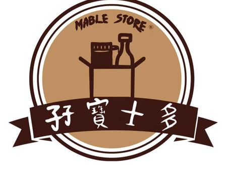 孖寶士多 Marble Store
