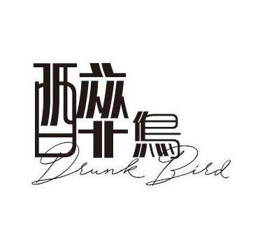 醉鳥有限公司 Drunk Bird Company Limited