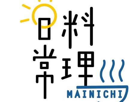 日常料理 Mainichi