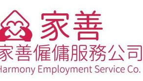 家善僱傭服務公司 Harmony Employment Service Co