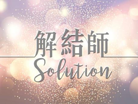 解結師solution Solution Hypnail