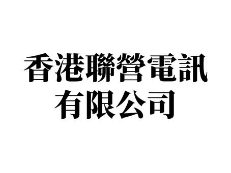 香港聯營電訊有限公司 Hong Kong Associated Telecommunication Limited