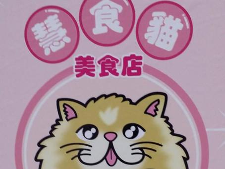 慧食貓 Creamy Cat