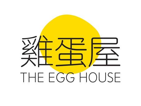 雞蛋屋 The Egg House