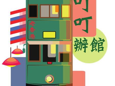 叮叮老香港辦館 Hong Kong Tram Store