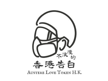 不浪漫的香港告白 Austere Love Token H.K.