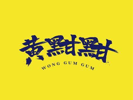 黃黚黚 Wong Gum Gum