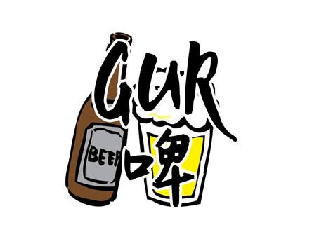 Gur啤 Gurbeer