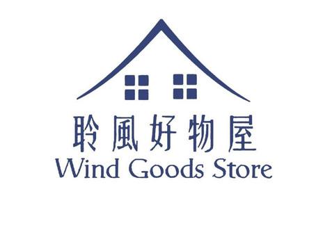 馨崙 - 聆風好物屋 Rose of Shaon - Wind good store