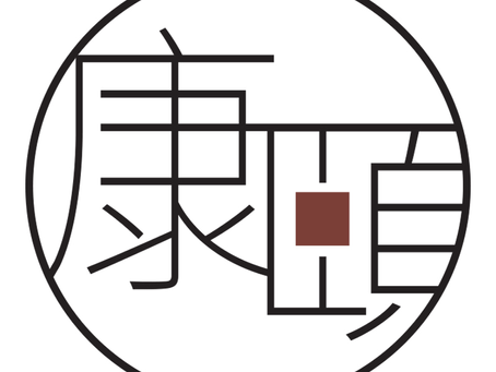 康頤中醫診所 Vitalcare Chinese Medical Clinic