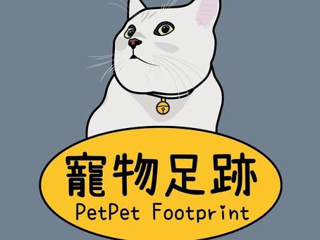 寵物足跡 PetPet Footprint