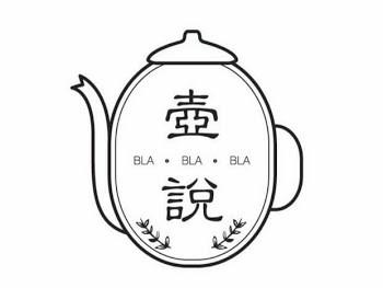 壺說 Bla Bla Bla Tea