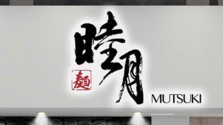 麵 睦月 Mutsuki