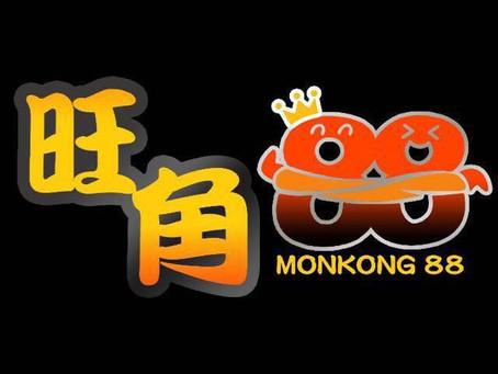 旺角88 MonKong88
