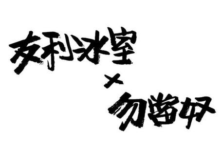 友利冰室 X 勿當奴 Yau Lei Bistro