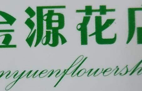 金源花店 Kam Yuen Flower Shop