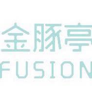 金豚亭 Fusion