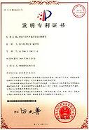 Vibration Certificate