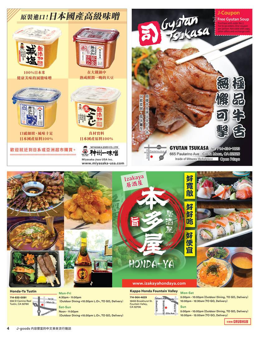 037_J_goods103.jpg