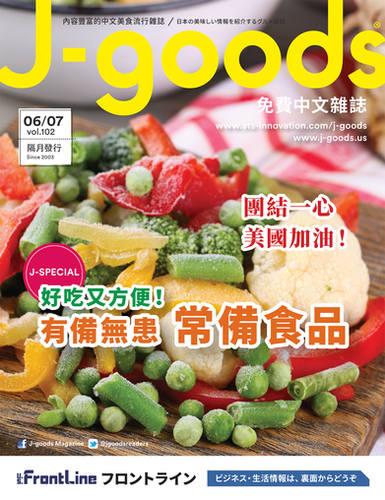 032_J_goods102.jpg