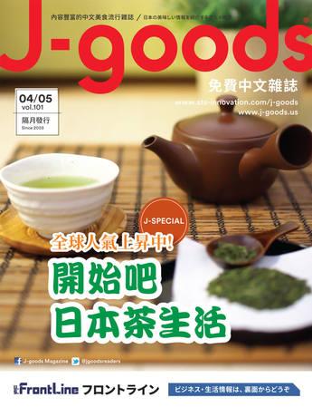 040_J_goods101.jpg