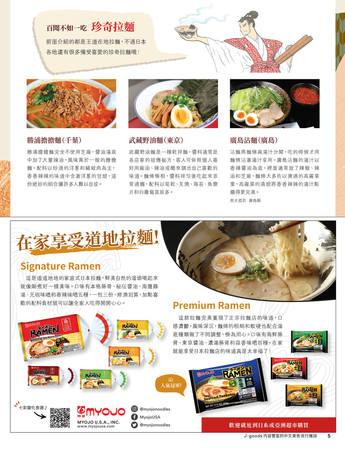 028_J_goods107.jpg